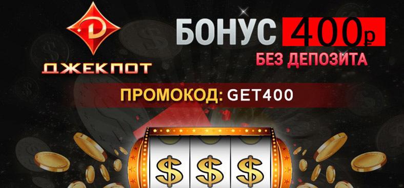 бонусы за регистрацию в казино без депозита